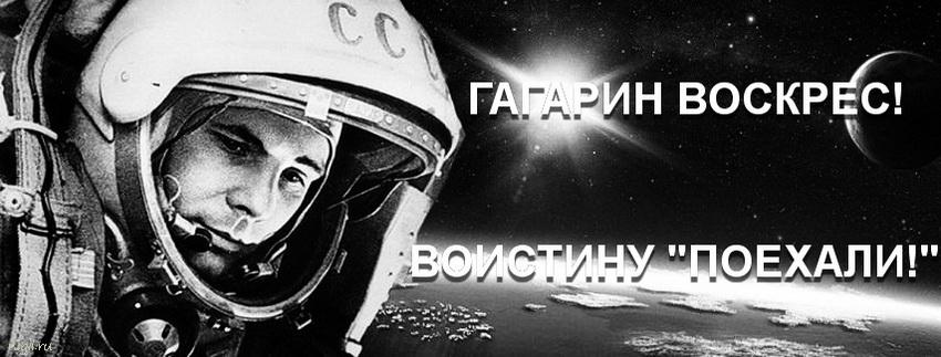 Когда Пасха и День Космонавтики в один день