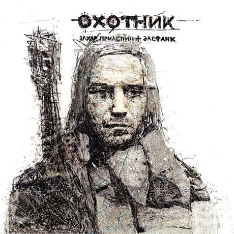 Новый альбом Захара Прилепина «Охотник» уже можно скачать