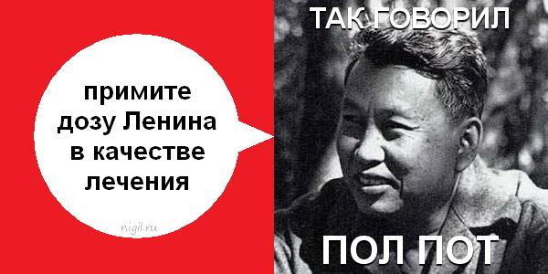 Примите дозу Ленина в качестве лечения. Пол Пот