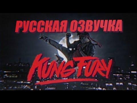 Kung Fury. Русская озвучка