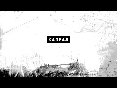 Захар Прилепин + «Элефанк» — КАПРАЛ
