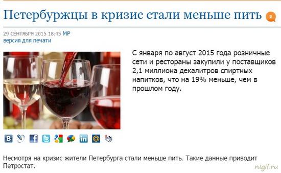 Питерцы стали меньше пить?!