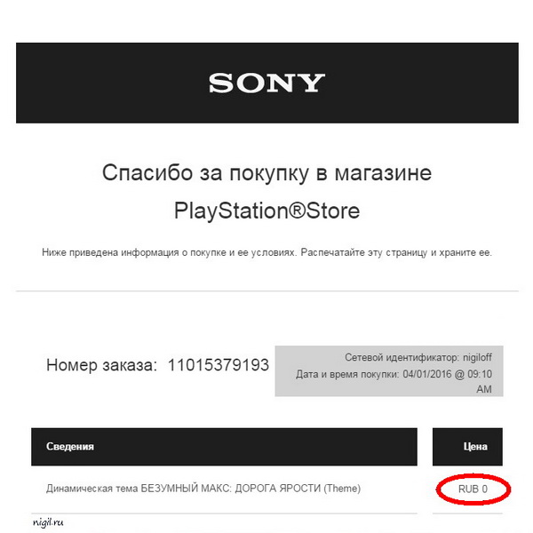Как спамят в Playstation Store