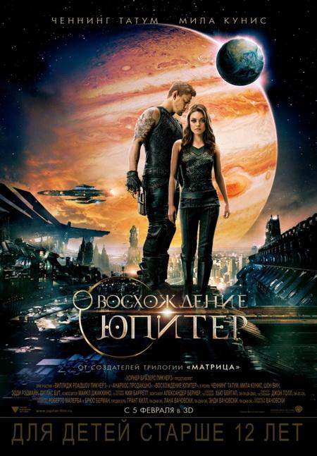 Восхождение Юпитер — красивая фантастическая чушь