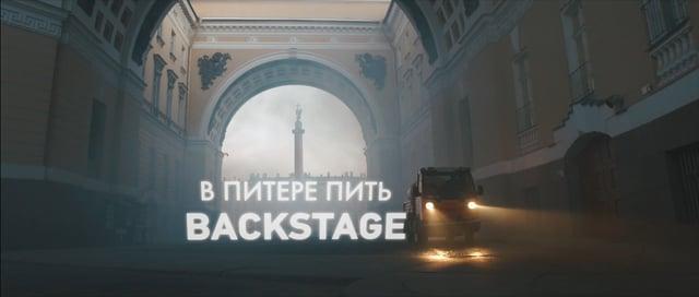Как снимали клип «В Питере — пить» Ленинграда