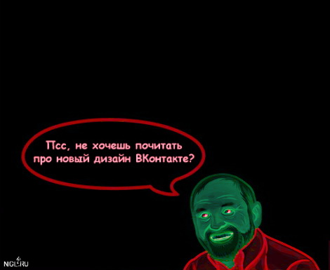 Как сменить интерфейс ВКонтакте на старый?