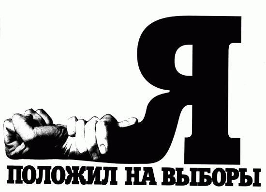 Через неделю выборы в Госдуму, поэтому постер