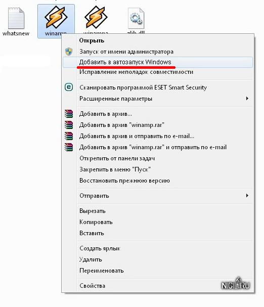 Как добавить программу в автозагрузку Windows