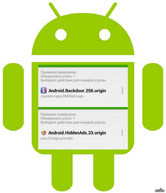 Троянские программы и вирусы для Android. Что делать