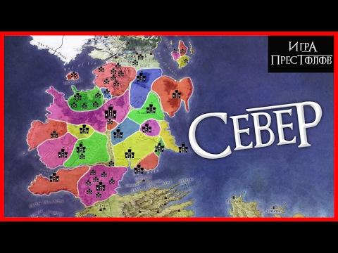 Наглядно о всех северных домах из Игры престолов. Видео