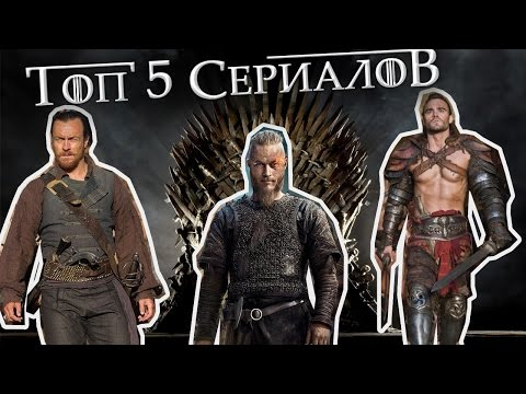 5 сериалов которые стоит посмотреть в ожидании продолжения Игры престолов