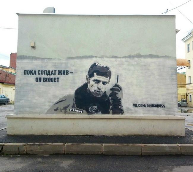 Нацболы увековечивают память Героев Новороссии.  Граффити с Гиви. Видео