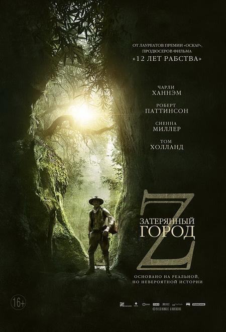 Затерянный город Z — на основе реальной истории. Отзыв о фильме