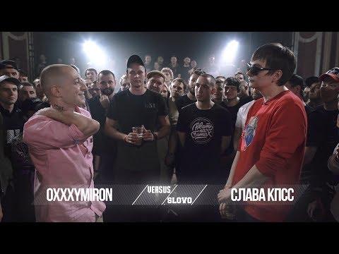 А вот и долгожданный баттл: Оксимирон против Гнойного. Видео