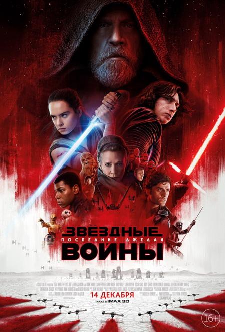Звёздные войны 8. Отзыв