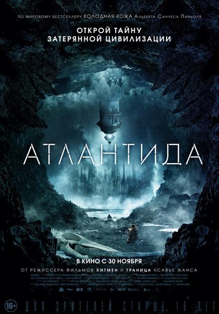 Атлантида/Холодная Кожа. Отзыв о фильме