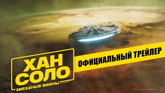 Хан Соло: Звёздные Войны. Истории. Новый трейлер. Видео