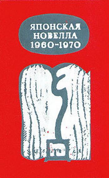 Прочитанные книги. Японская новелла. 1960—1970. Сборник. (010). Часть II. Награда солдату