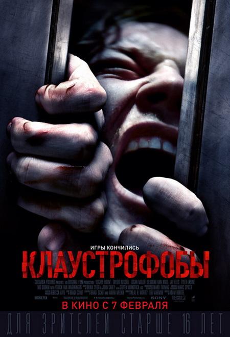 «Клаустрофобы»: «Куб» и «Пила» в одном кино. Отзыв об этом и ещё трёх фильмах